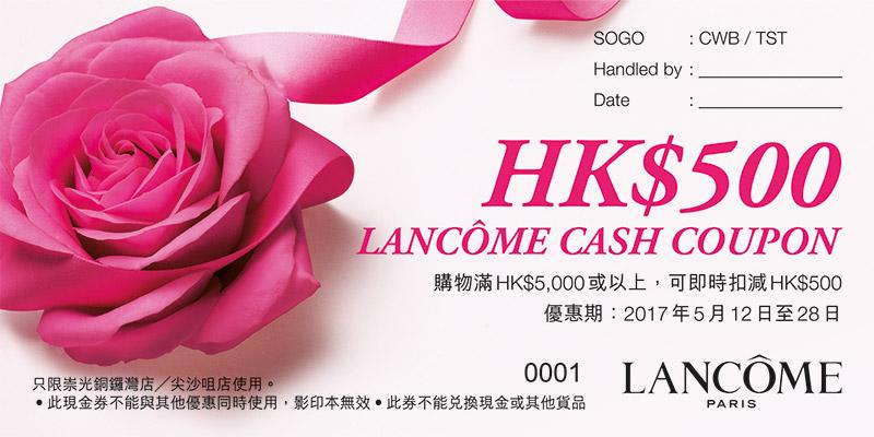 購買任何Lancôme產品滿HK$5,000或以上,即可減HK$500