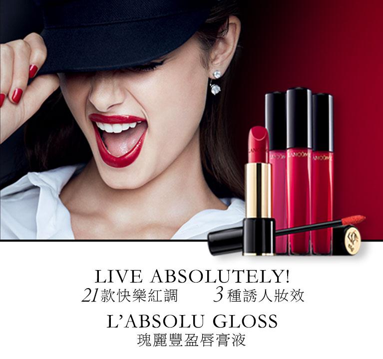 LIVE ABSOLUTELY! L'ABSOLU GLOSS 21款快樂紅調 3種誘人妝效